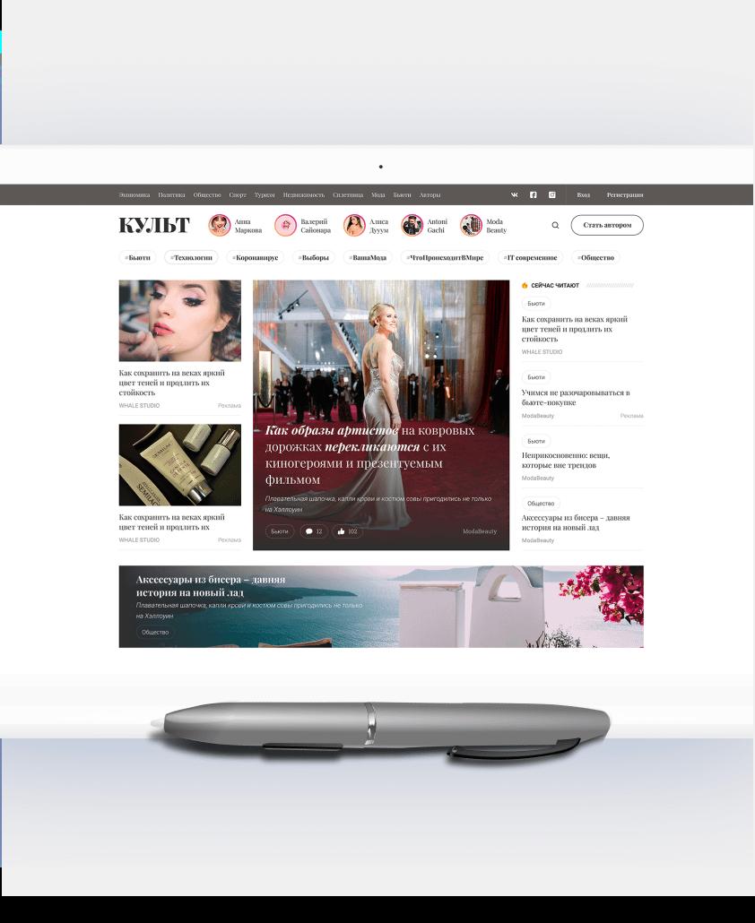 создание и разработка сайта новостного портала Культ Плюс