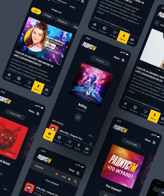 Создание мобильного приложения Радиус FM
