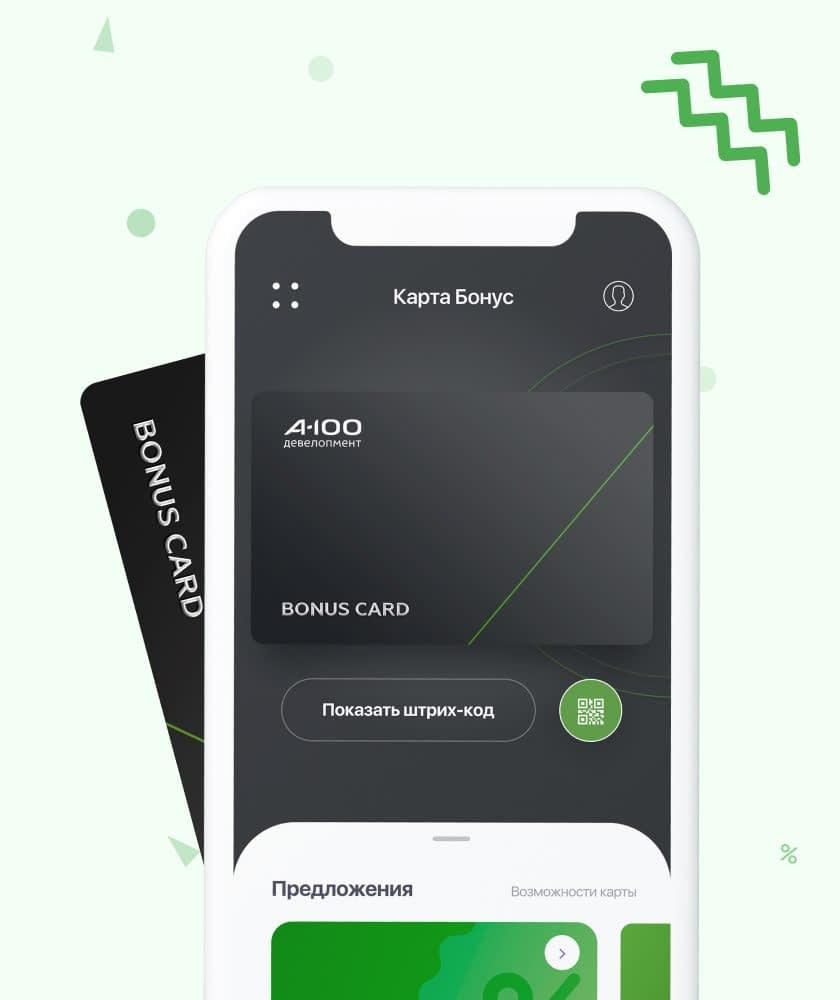 Создание мобильного приложения A-100 Bonus App